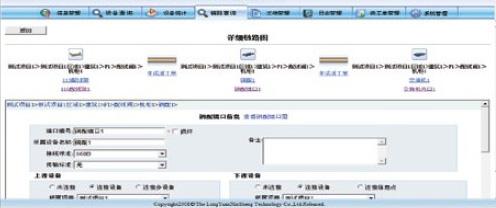 管理系统软件—智能配线系统